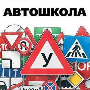 Автошколы Камызяка