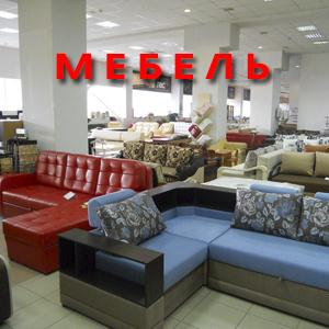 Магазины мебели Камызяка