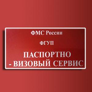 Паспортно-визовые службы Камызяка