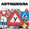 Автошколы в Камызяке