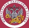 Налоговые инспекции, службы в Камызяке