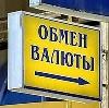 Обмен валют в Камызяке