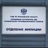 Отделения полиции в Камызяке