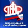 Пенсионные фонды в Камызяке