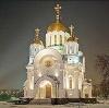 Религиозные учреждения в Камызяке