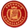 Военкоматы, комиссариаты в Камызяке