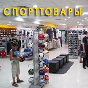 Спортивные магазины Камызяка