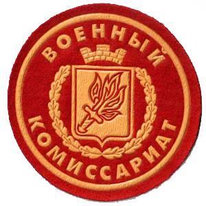 Военкоматы, комиссариаты Камызяка